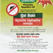 Green Mix - mosquito Repellent oil