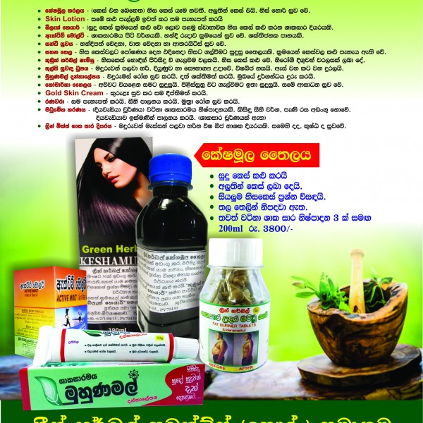 Green Herbal Ad